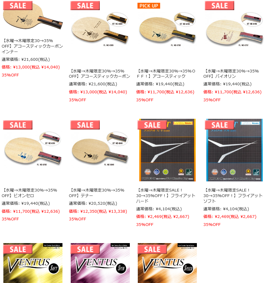 35%OFFの1日限定セール!!