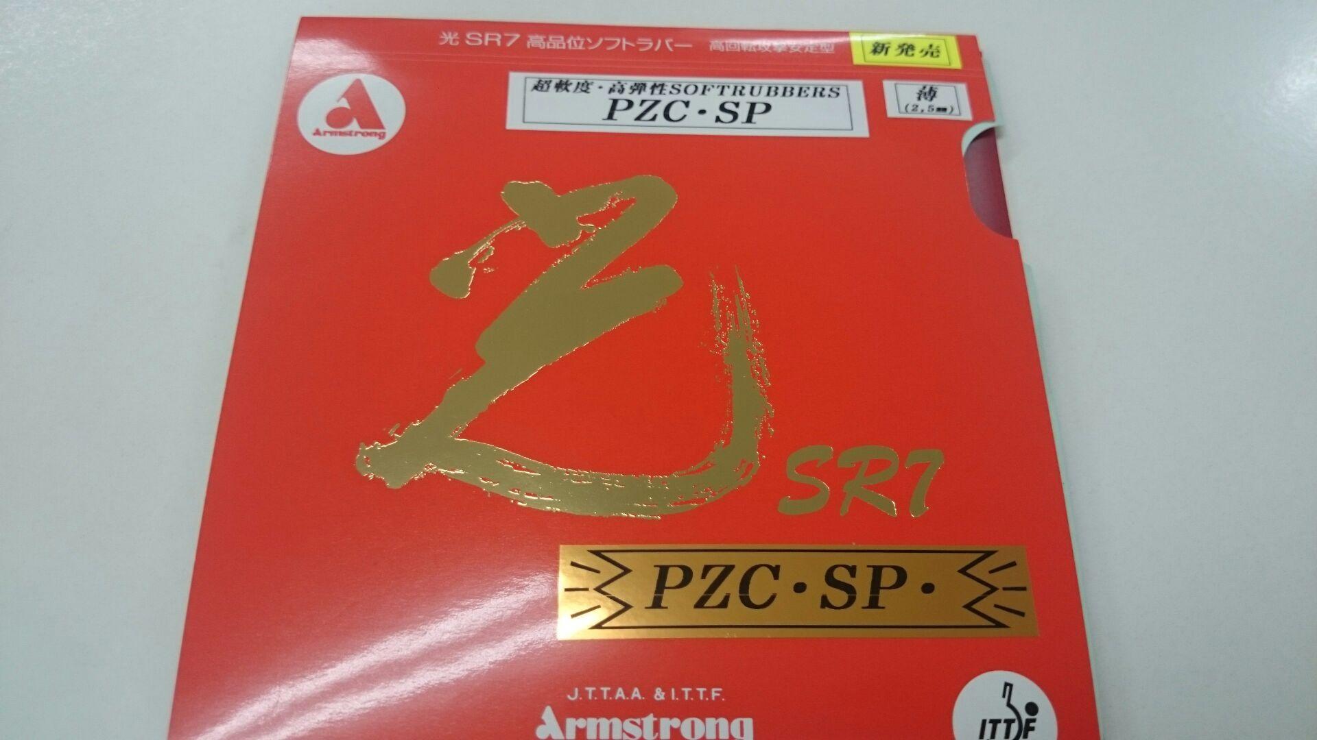 【レビュー】光SR7 PZC・SP!!!