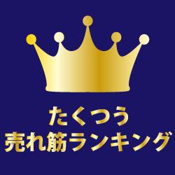 【5月】売れ筋ランキング