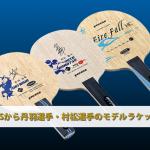 VICTASから丹羽選手・村松選手のモデルラケットが!