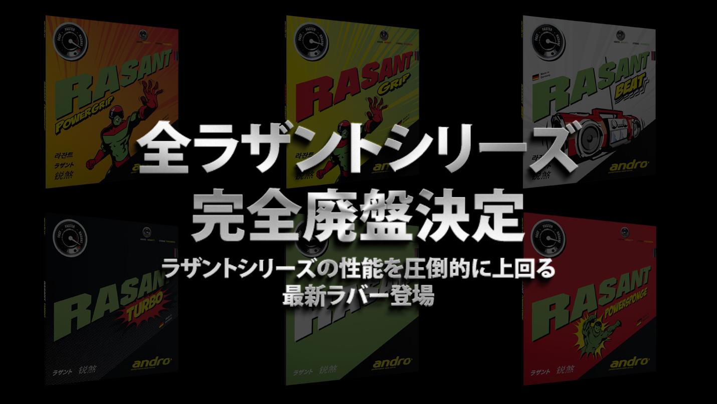 【ラザントが廃盤!?】ラザントの性能を圧倒的に上回る新ラバー「ラザンター」が発売予定に!