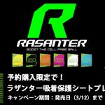 【3/12 ラザンター発売!】予約購入限定プレゼントも締め切り間近!!