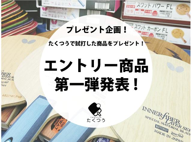 【プレゼント企画】プレゼントエントリー商品第一弾発表!
