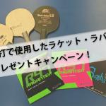 【プレゼント企画】プレスメルマガ登録でラケット&ラバープレゼント!