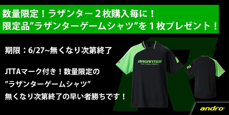 """【数量限定!】限定品の""""ラザンターゲームシャツ""""プレゼントキャンペーン実施中!"""