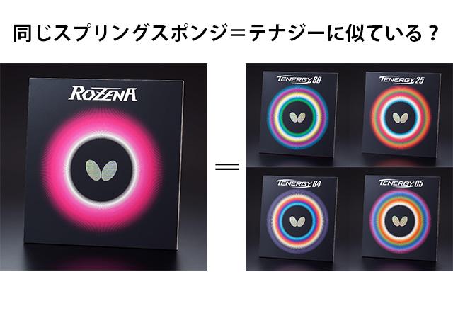 rozena9