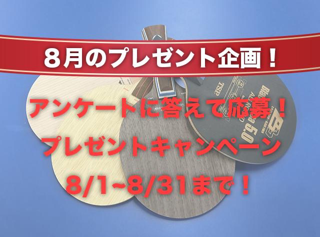 【8月のプレゼント企画!】アンケート答えて豪華商品プレゼントキャンペーン!