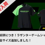 【最終入荷!】大好評につき!ラザンターゲームシャツを再入荷しました!
