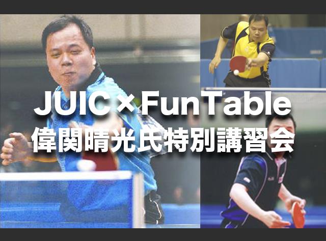 fun_1