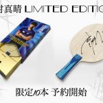 【10本限定入荷】11月1日発売の吉村真晴 LIMITED EDITION予約開始!