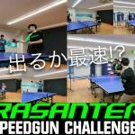 【最速王は誰の手に!?】ラザンタースピードガンチャレンジに行ってきました!