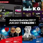 【JUICの新商品情報!】JUICから選手モデル卓球ラケット+異質卓球ラバー新商品が6種類も!