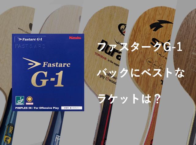 ファスタークG-1をバックに使うならどのラケットがベスト?