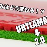 ラザンターシリーズのURLTAMAXと2.0はどれくらい弾みが違う!?