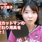 【私の愛用道具紹介!】女性カットマン金子のこだわり用具の紹介!