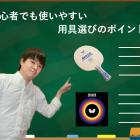 【これから卓球を始める方へ】初心者の用具選びのポイントを紹介!