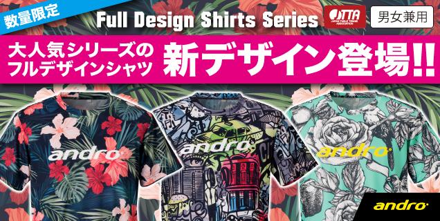 フルデザインTシャツ