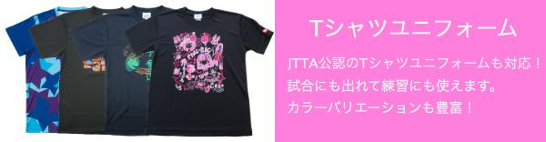 Tシャツユニフォーム