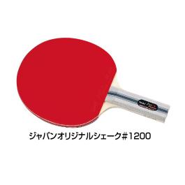 ジャパンオリジナルシェーク1200