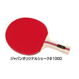 ジャパンオリジナルシェーク1000