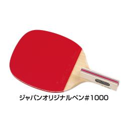 ジャパンオリジナルペン1000