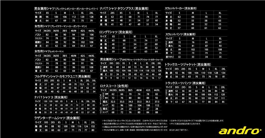 androサイズ表